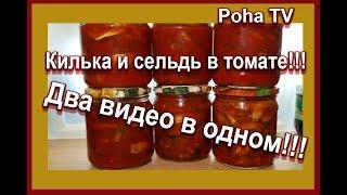 Килька в томате и сельдь в томатной подливке. Два видео в одном.