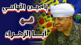 الشيخ ياسين التهامى - ابا الزهراء