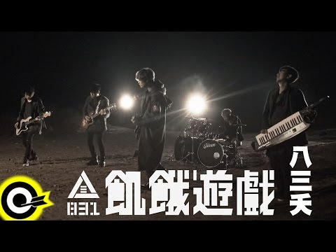 八三夭 831【飢餓遊戲 The Hunger Games】Official Music Video
