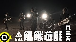 八三夭 831【飢餓遊戲 The Hunger Games】Official Music Video thumbnail