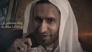 مشتاقين إلى زيارة أبا عبدالله الحسين - الخطيب عبدالحي آل قمبر