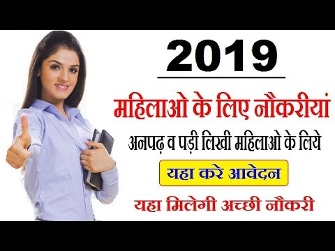 Jobs for women, housewife, girls 2019 | Work from Home and Out door in big company