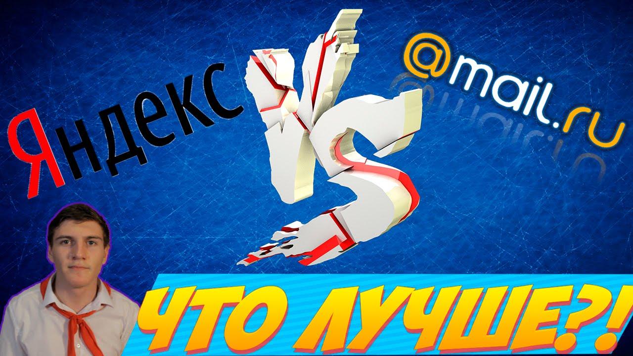 Что лучше | ЯНДЕКС.ру или МАИЛ.ру | (yandex.ru vs mail.ru)