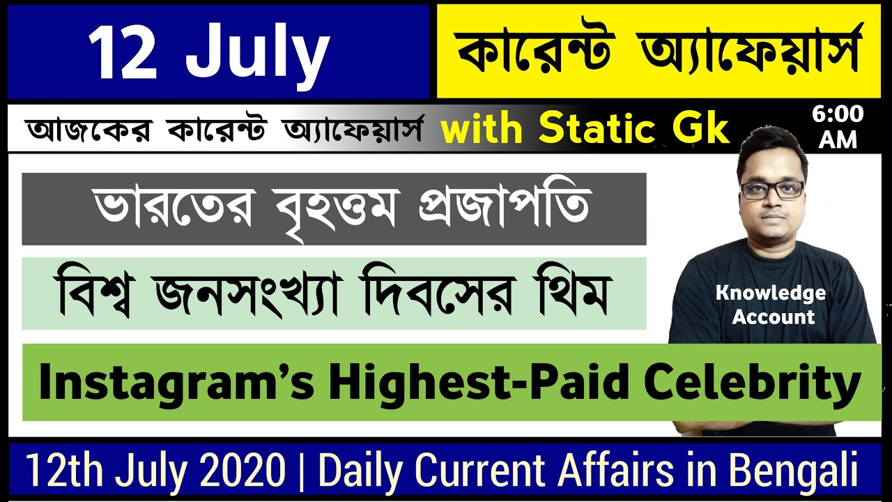 12th July 2020 daily current affairs in Bengali  knowledge account কারেন্ট অ্যাফেয়ার্স 2020