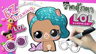L.O.L.Surprise Doll Pet :Splash meow-Maid★How To Draw EP#7★Series 3★Coloring Pages♥Tutorial For Kids