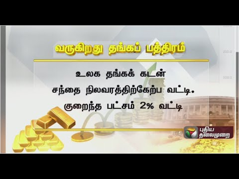 Government introduces Sovereign Gold Bond Scheme