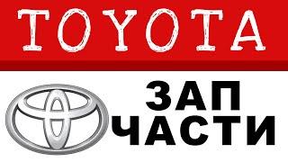 видео Запчасти для Toyota Verso (Тойота Версо)