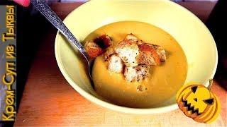 Суп - пюре из тыквы | Как приготовить крем - суп ? Рецепт
