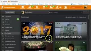 Как загрузить видео с ютуба на одноклассники.ютуб Светланы Шараф(, 2016-12-23T06:54:13.000Z)