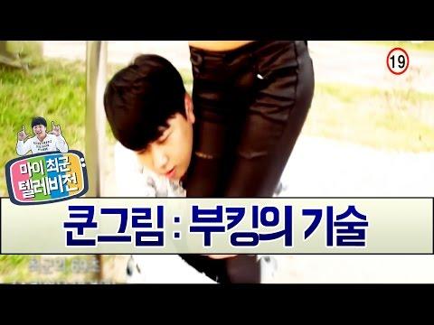 마이 최군 텔레비전 E22 [연애교실 : 부킹의 기술] - KoonTV