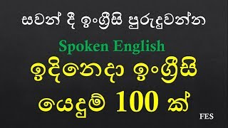 100 DAY-TO-DAY ENGLISH PHRASES l LISTEN-REPEAT-LEARN I English in Sinhala