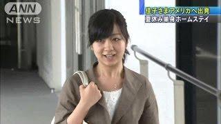 佳子さまアメリカへ出発 夏休み単身ホームステイ(13/08/03)