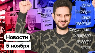 KATZ.NEWS. 5 ноября: Всё о выборах в США — явка, нарушения, ожидание итогов. И немного Путина