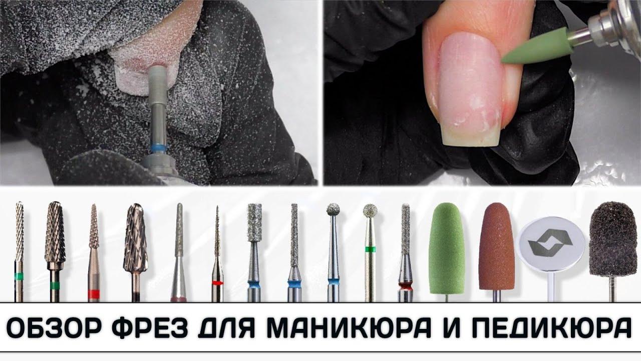 Самый крутой ОБЗОР ФРЕЗ ✅Какие фрезы выбрать для маникюра и педикюра ✅Фрезы для маникюра и педикюра