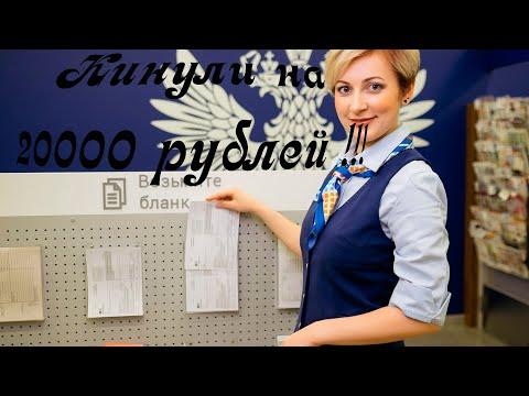 Беспредел на Почте России (#ШОУ ШЕСТЬ ПЕЛЬМЕНЕЙ)