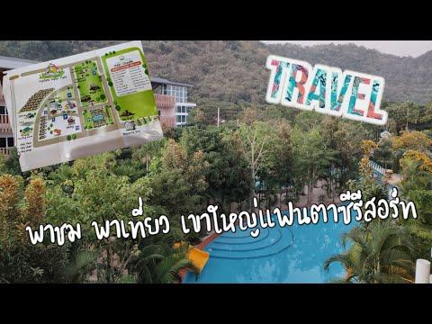 พาชม พาเที่ยว เขาใหญ่แฟนตาซีรีสอร์ท |รีวิวที่พักเขาใหญ่ | Khaoyai Fantasy Resort