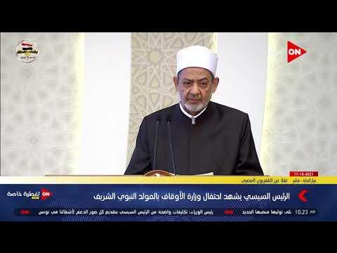 كلمة شيخ الأزهر الدكتور أحمد الطيب خلال احتفالية المولد النبوي الشريف
