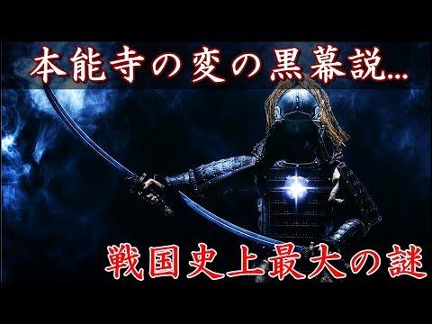 【歴史ミステリー】黒幕は誰だ!?戦国史上最大の謎「本能寺の変」の闇とは・・・。