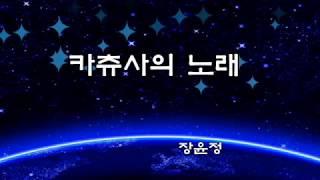 장윤정  🌷카츄사의 노래🌷 (가사)