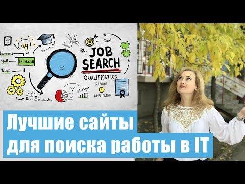 ГДЕ ИСКАТЬ РАБОТУ? ТОП - 3 сайта в сфере IT. Работа в Интернете. Как заработать деньги онлайн