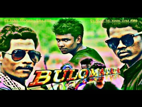 Ho Munda New Short Film BULOMATADA/2020/ Narsingh Purty