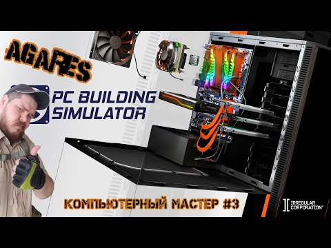 Компьютерный мастер Agares! ДЕЛО ПОШЛО В ГОРУ! PC Building Simulator #3