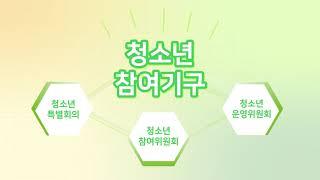 청소년참여기구 홍보 영상