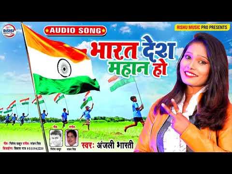 happy-independence-day-,-superhit-desh-bhakti-song-!!-भारत-देश-महान-!!maa-tujhe-salaam-anjali-bharti