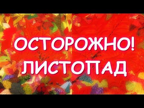 АРТ КВИЛТ ДЛЯ НАЧИНАЮЩИХ/ЯРКИЕ КРАСКИ ОСЕНИ