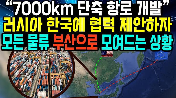 """""""7000km 단축 항로 개발"""" 러시아 한국과 협력 제안하자 모든 물류 부산으로 모여드는 상황"""