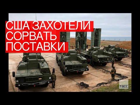 СШАзахотели сорвать поставки российского оружия вИндию