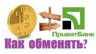 Как обменять bitcoin на карточку Приват Банка. Приват24.(, 2015-12-20T10:04:37.000Z)
