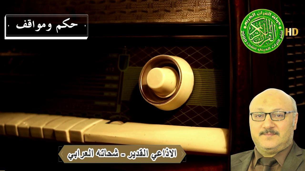 موقف عن التسامح - الاذاعي شحاته العرابي