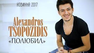Александрос Тсопозидис ПОЛЮБИЛ OFFICIAL AUDIO ПРЕМЬЕРА ТРЕКА