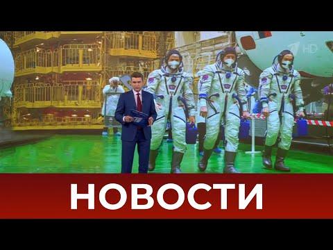 Выпуск новостей в 18:00 от 08.04.2021