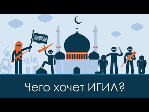 Чего хочет ИГИЛ ? | Перевод
