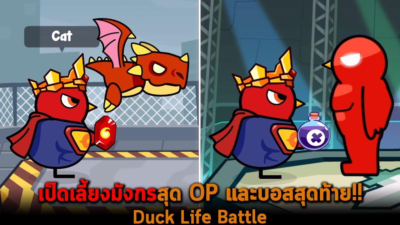 เป็ดเลี้ยงมังกรสุด OP และบอสสุดท้าย Duck Life Battle