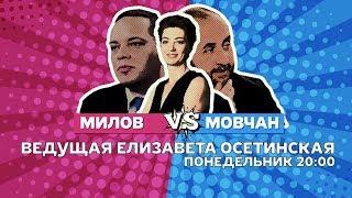 Дебаты: Мовчан против Милова. Смотрите 24 июля в 20:00
