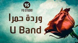 f5 studio   u band   warda 7amra   وردة حمرا