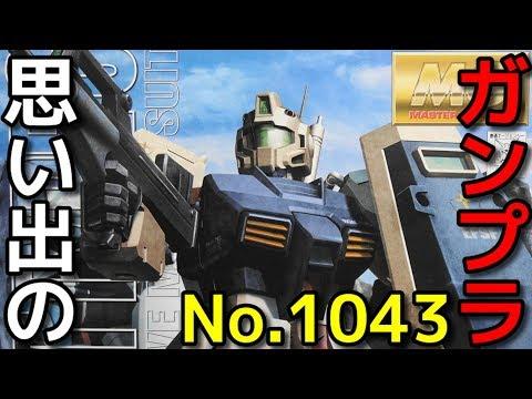 1043 1/100 RGM-79C ジム改   『MASTER GRADE』