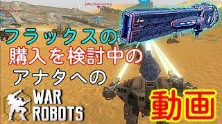 【war robots】 フラックス購入について悩んでいる人に送る動画 フラゲコレオを使ってみる #284
