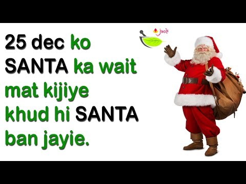 Santa claus in hindi???? - how Santa will change your fortune ? - 25 december ko kismat kaise badle ???? - 동영상