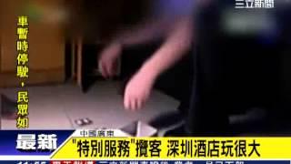 深圳掃黃! 小姐坐滿「半個籃球場」│三立新聞台
