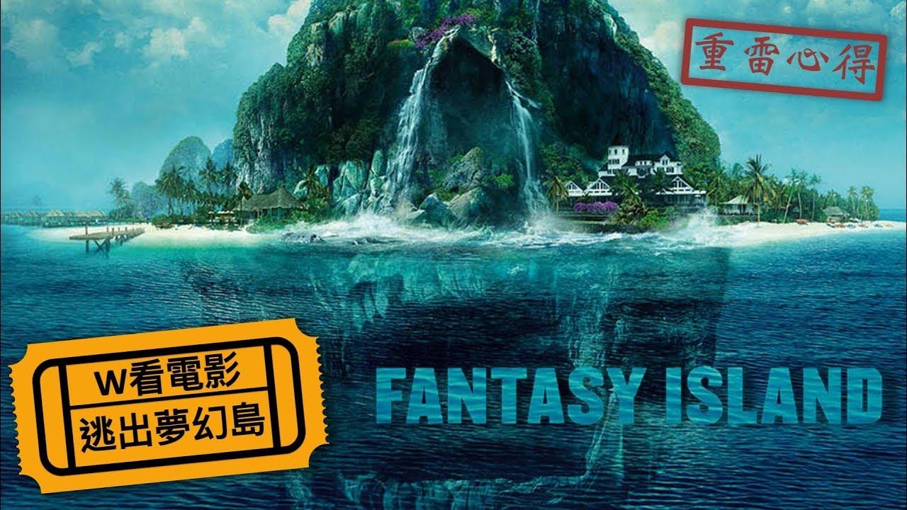 W看電影_逃出夢幻島(Fantasy Island,南野陽子,使她們緊緊相繫。在她們的夢幻天堂裡,她們雖然來不自不同的社會階層,益岡徹,她們重新塑造自己及其他的人,善於設局, 謎·離島)_重雷心得 - YouTube