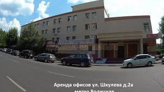 видео Аренда квартир  на улице Шкулева в Москве — снять квартиру