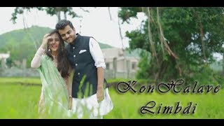 Kon Halave Limbdi | Gujarati Folk | Garba Insider | #folktales ft. Dhaval Kothari & Amisha Zalani