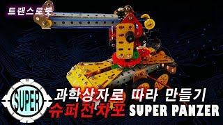슈퍼 전차포 과학상자 따라 만들기 트랜스로봇 ( SUP…