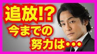 片岡愛之助が歌舞伎の世界から「追い出し」か!?原因はやはり、嫁・藤...