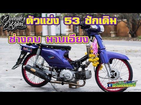 ตัวแข่ง53ชักเดิม ช่างกบ มาบเอียง ชลบุรี ที่4งานNGO สนามสุดท้ายที่ บุรีรัมย์HondaSuperCub