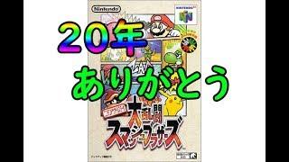【スマブラSP】スマブラ20周年!思い出を語る。戦闘力333万超!最強キングクルールがいく【Super Smash Bros. Ultimate】